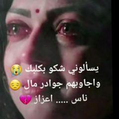الحزينه