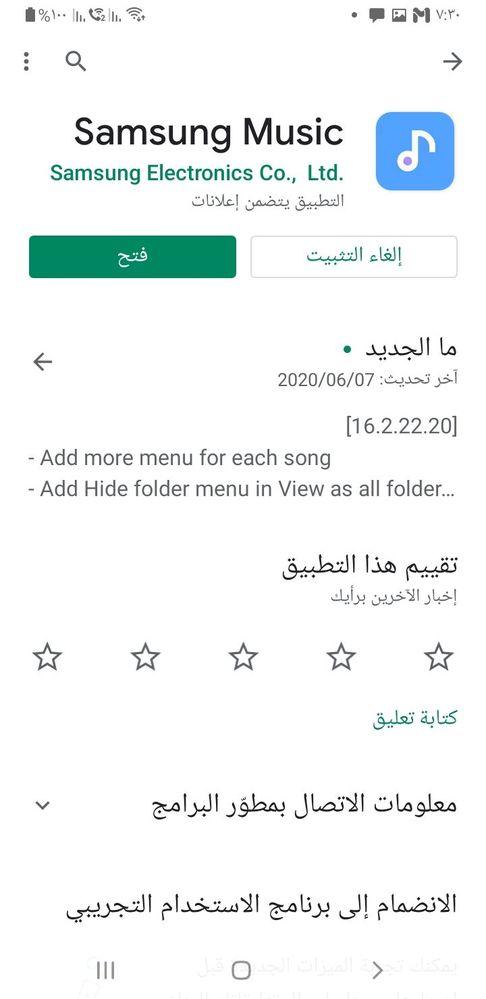 Screenshot_٢٠٢٠١٠٢٩-١٩٣٠١٠_Google Play Store.jpg