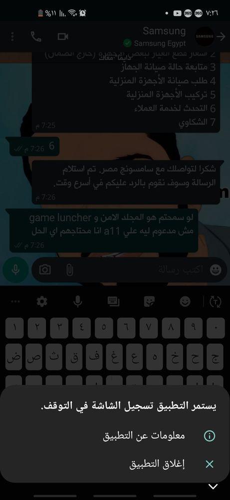 Screenshot_٢٠٢٠١٠٣١-١٩٢٦٥٩_WhatsApp.jpg
