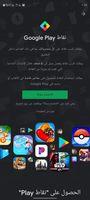 Screenshot_٢٠٢٠١٢١٠-١٠٤٥٠٥_Google Play Store.jpg