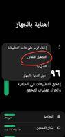 Screenshot_٢٠٢١٠١٢٠-١١٤٨١١_Device care_11181.jpg