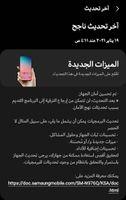 Screenshot_٢٠٢١٠١٢٣-٠٠٤١٢٢_Software update_4606.jpg