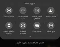 Screenshot_٢٠٢١٠١٢٧-١٢٣٥٥٦_Samsung Members_6422.png