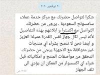Screenshot_٢٠٢١٠٢٢٣-١٦٢٩٠٠_Twitter_13559.jpg