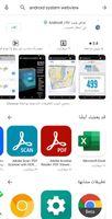 Screenshot_٢٠٢١٠٣٢٤-٠٠٥٥٢٧_Google Play Store_12805.jpg