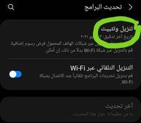 Screenshot_٢٠٢١٠٥١٣-٠٦٢٣٣٢_Settings_7631.jpg
