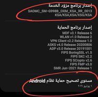 Screenshot_٢٠٢١٠٦١٦-١٠٥٥٢٢_Settings_25039.jpg