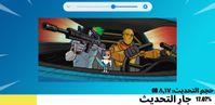 Screenshot_٢٠٢١٠٥١٤-٠٠١٢٤٨_Fortnite.jpg