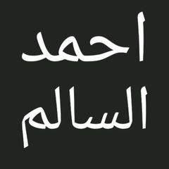 احمدالسالم