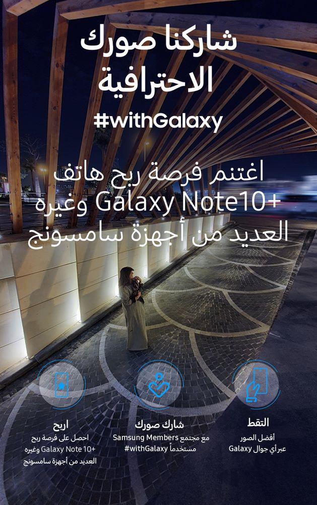withGalaxyMembers1440x2288_AR.jpg