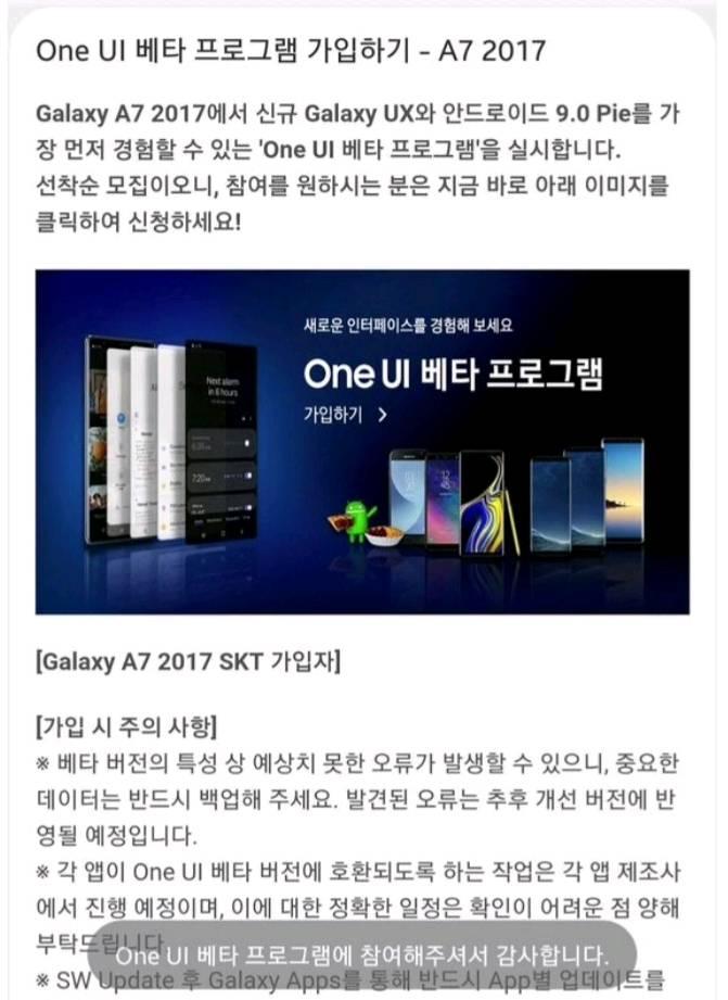 Pie Update A7 2017 - Samsung Global EU